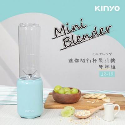 KINYO 迷你隨行杯果汁機-雙杯 JR-19