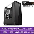 技嘉X570平台[流火殺手]R9十二核GTX1650S獨顯電玩機