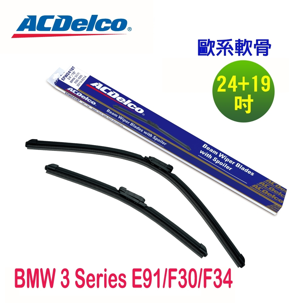 ACDelco歐系軟骨BMW 3 Series E91/F30/F34專用雨刷組24+19