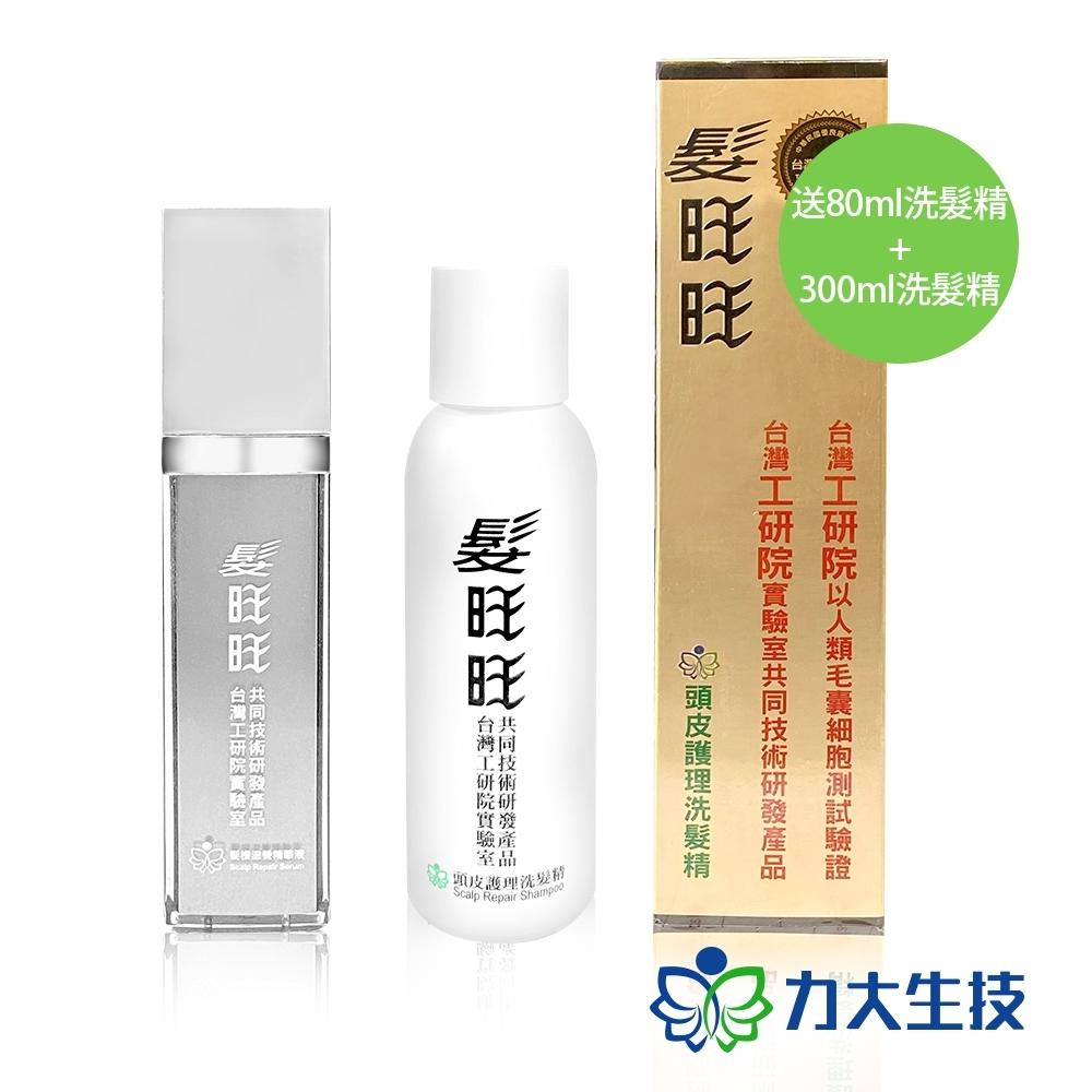 髮旺旺 超值組合(髮根滋養精華液50ML+頭皮護理洗髮精300ML+一般控油型洗髮精80G)