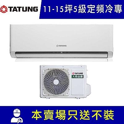 TATUNG大同 11-15坪 4級定頻冷專冷氣 FT-632DIN/R-632DIN DIN系列 自助價+贈大同DC扇
