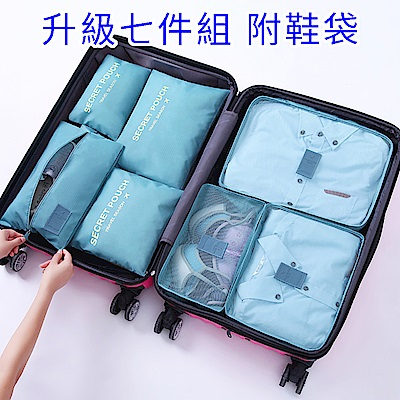 Leslie出國旅行衣物收納袋七件組 專用鞋袋 盥洗化妝包 內衣包 出差行李箱分類