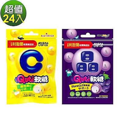 【小兒利撒爾】Quti軟糖24包綜合組(維他命C12包+晶明葉黃素12包)