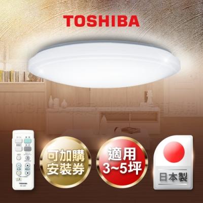 TOSHIBA 3-5坪 LED吸頂燈53W調光調色 高演色T53R9010-C