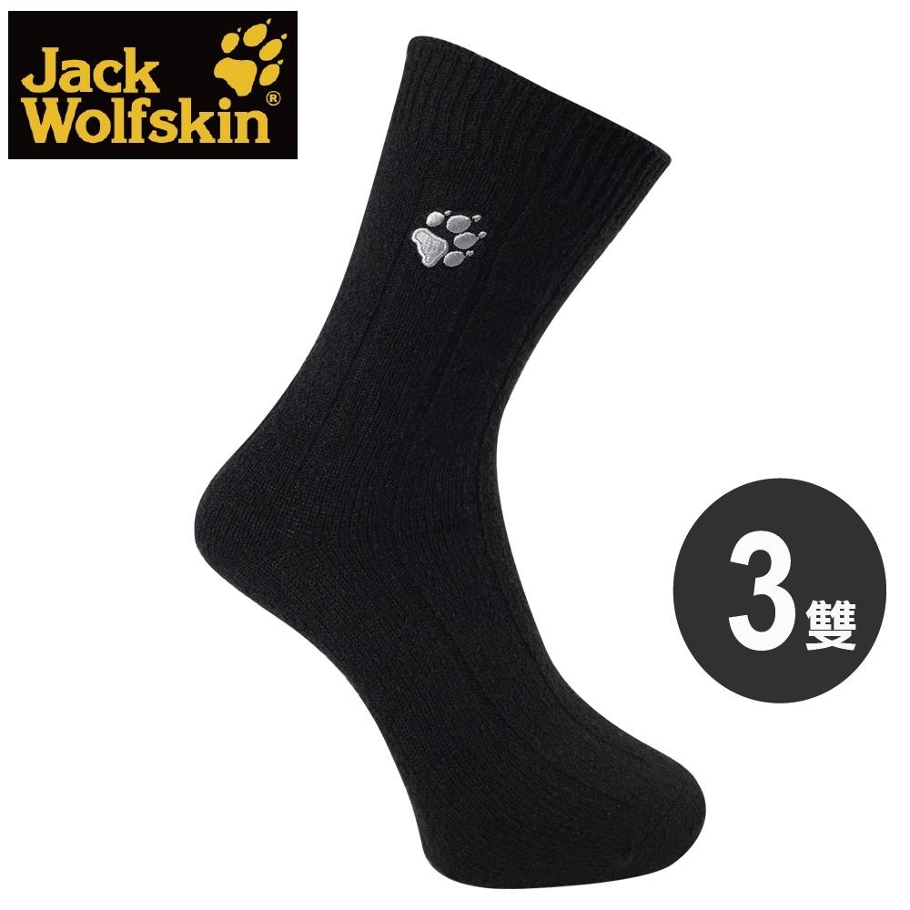 【Jack wolfskin 飛狼】長筒保暖羊毛襪『黑 / 3雙』