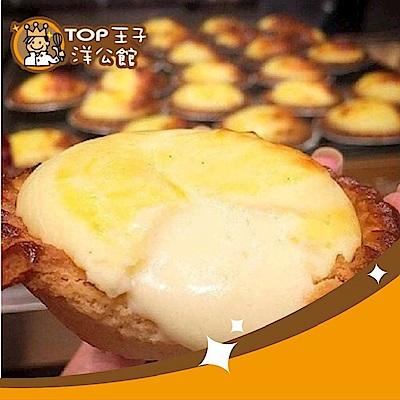 TOP王子 流心半熟芝士塔(5入/盒)