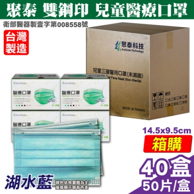 聚泰 聚隆 雙鋼印 兒童醫療口罩-湖水藍(50入/盒x40盒) 箱購