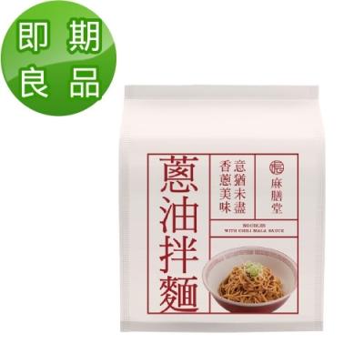 麻膳堂 蔥油拌麵*3袋(效期 2021/2/12)