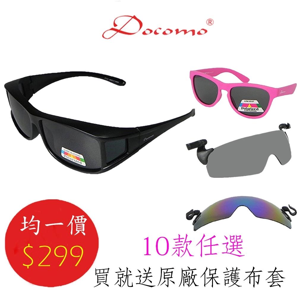【時時樂限定】Docomo抗紫外線太陽眼鏡 10款任選 加贈眼鏡收納保護布套