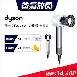 新一代Dyson Supersonic HD03吹風