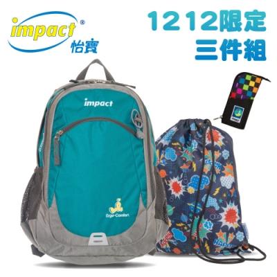 【IMPACT】樂學系列-後背包機能款-湖水藍《3件組優惠》