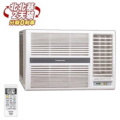 國際 Panasonic 3-5坪右吹變頻冷暖窗型冷氣 CW-N28HA2.