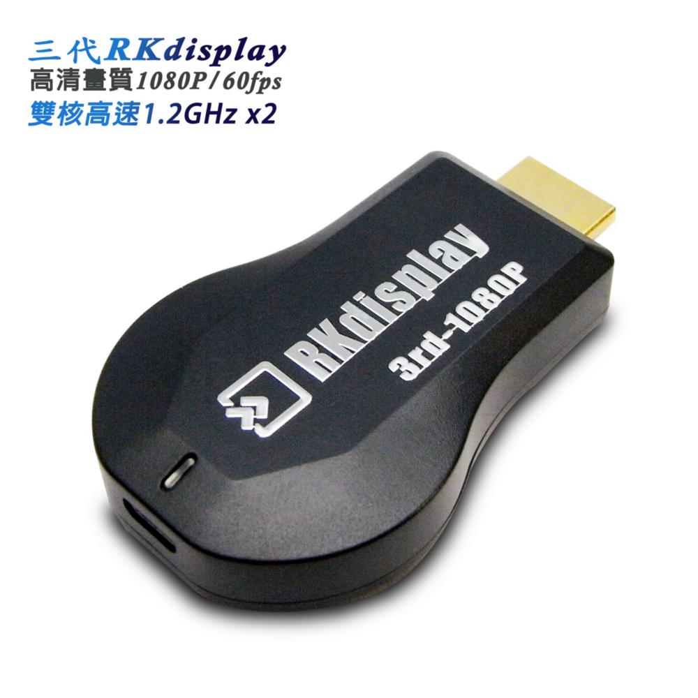 三代RKdisplay高清雙核H.265無線影音鏡像器(送3大好禮) @ Y!購物