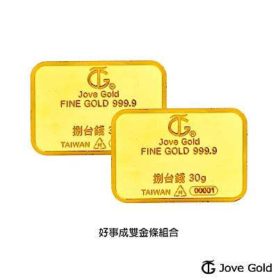 Jove gold 滿福金條-8台錢*二(共60公克)