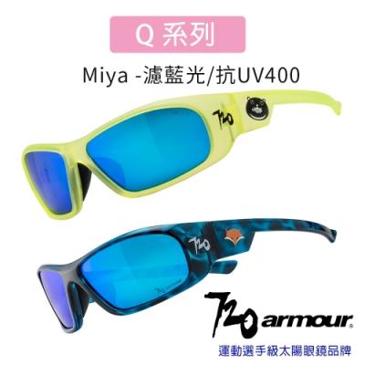 720armour Q系列Miya 抗藍光/抗UV400/多層鍍膜兒童太陽眼鏡/墨鏡-透明系