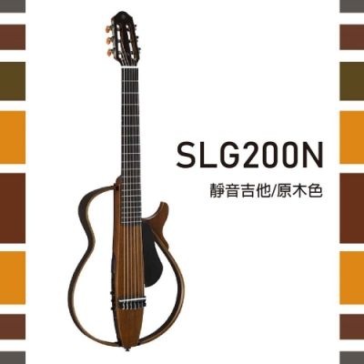 YAMAHA SLG200N古典靜音吉他/原木色