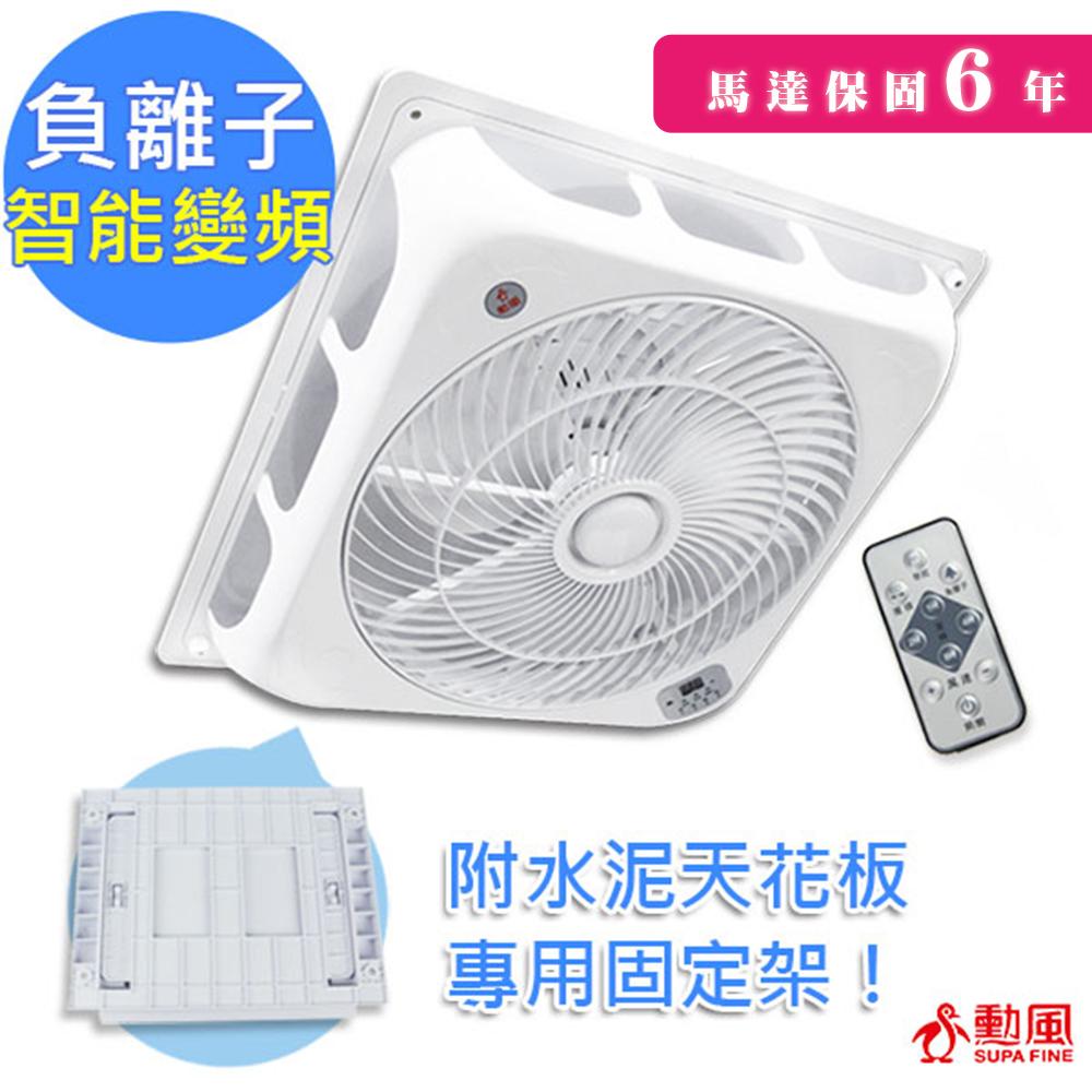 勳風 18吋DC吸頂扇/頂上循環扇(HF-1899DC)遙控/節能/變頻(全配-含天花板固定架)