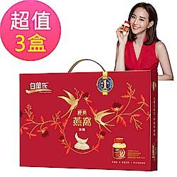 白蘭氏 冰糖燕窩禮盒x3盒組 (70g/6入+黑醋栗金盞花葉黃素飲x2入)