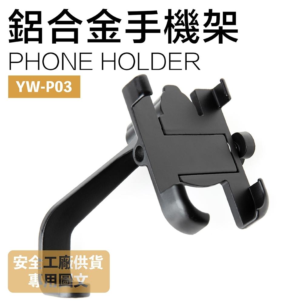鋁合金手機架 YW-P03 堅固 耐用 後視鏡款