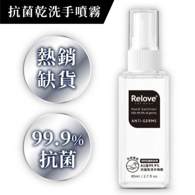 Relove ANTI-GERMS安泰菌-抗菌乾洗手噴霧-80ml