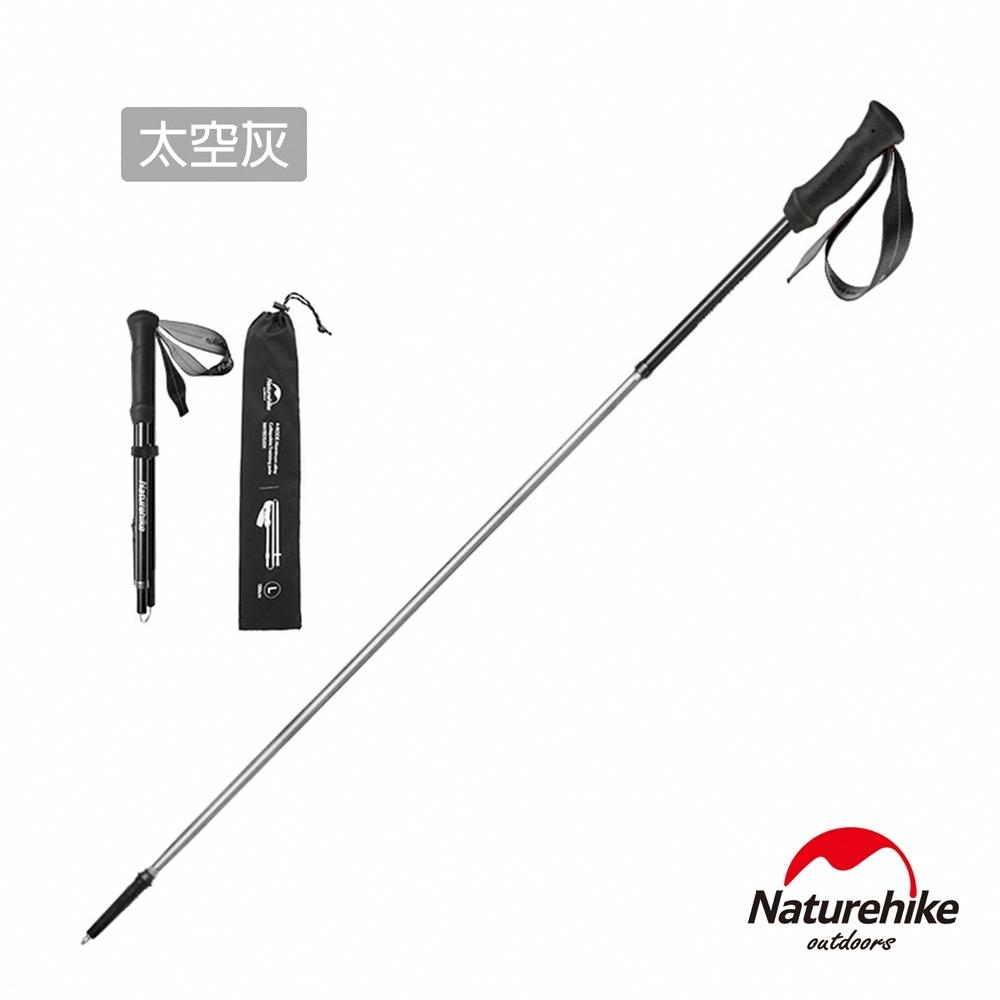 Naturehike ST11輕量碳纖維7075鋁合金四節折疊登山杖 附收納袋 130cm 太空灰-急