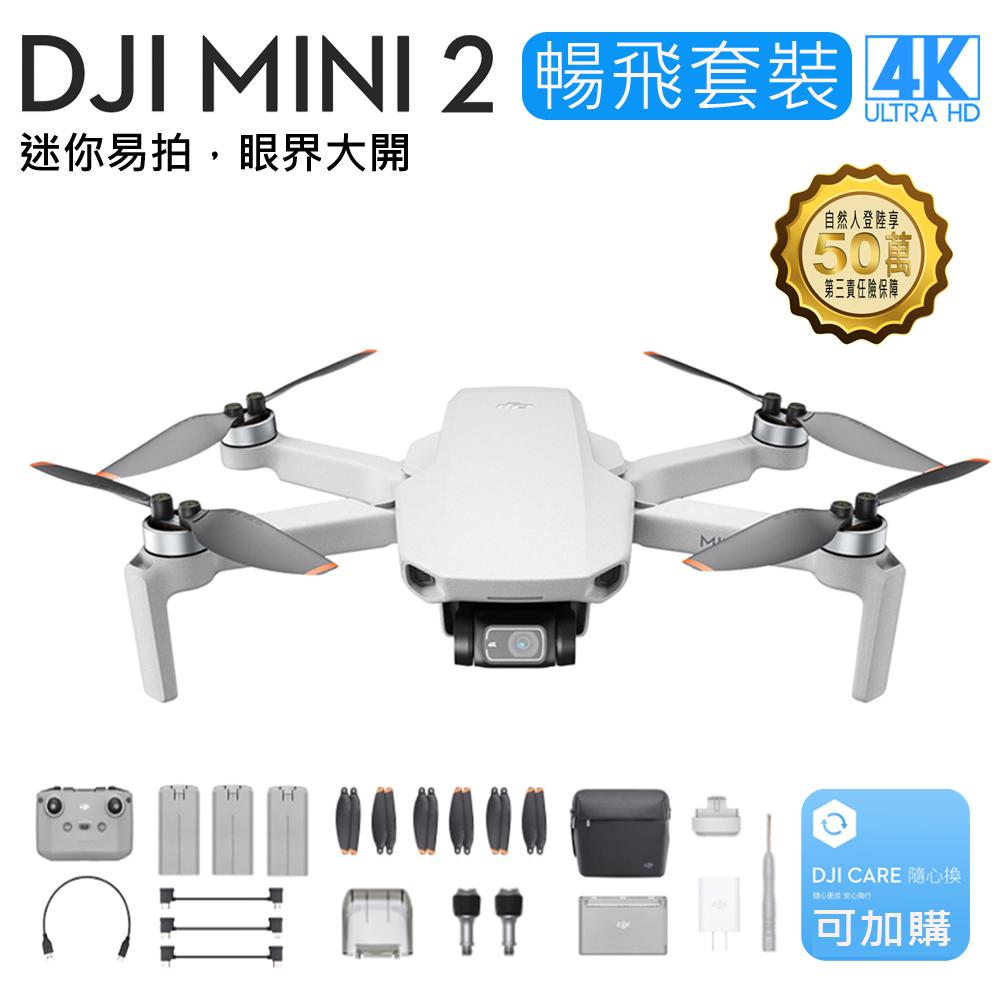 DJI Mini 2 摺疊航拍機 空拍機 暢飛套裝版 4K畫質 (公司貨)