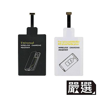 嚴選 無線充電接收器/線圈接收器/充電片