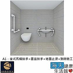 安博森 海夫 無障礙施工 浴室超值組-坐式馬桶扶手+面盆扶手+地面止滑+到府施工 A1