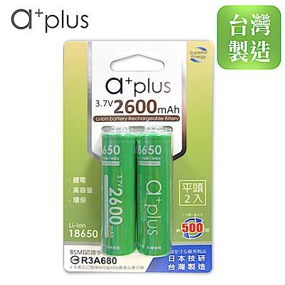 a+plus 可充式2600mAh大容量18650型鋰電池(平頭)2入