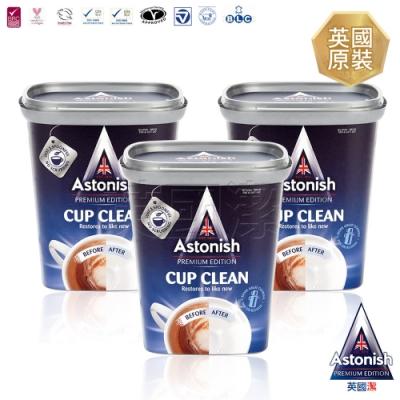 Astonish英國潔 速效去污茶漬去垢粉-3罐(350gx3)