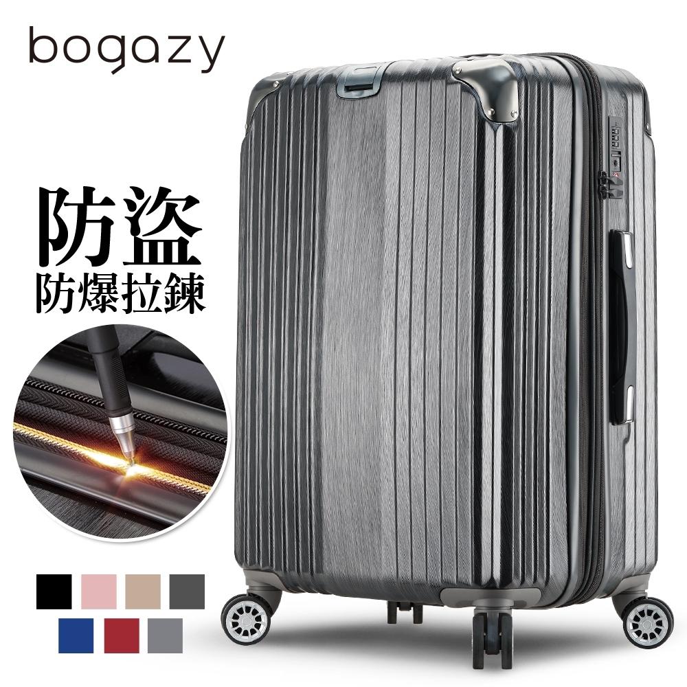 Bogazy 都會之星 20吋防盜拉鍊可加大拉絲紋行李箱(質感灰)