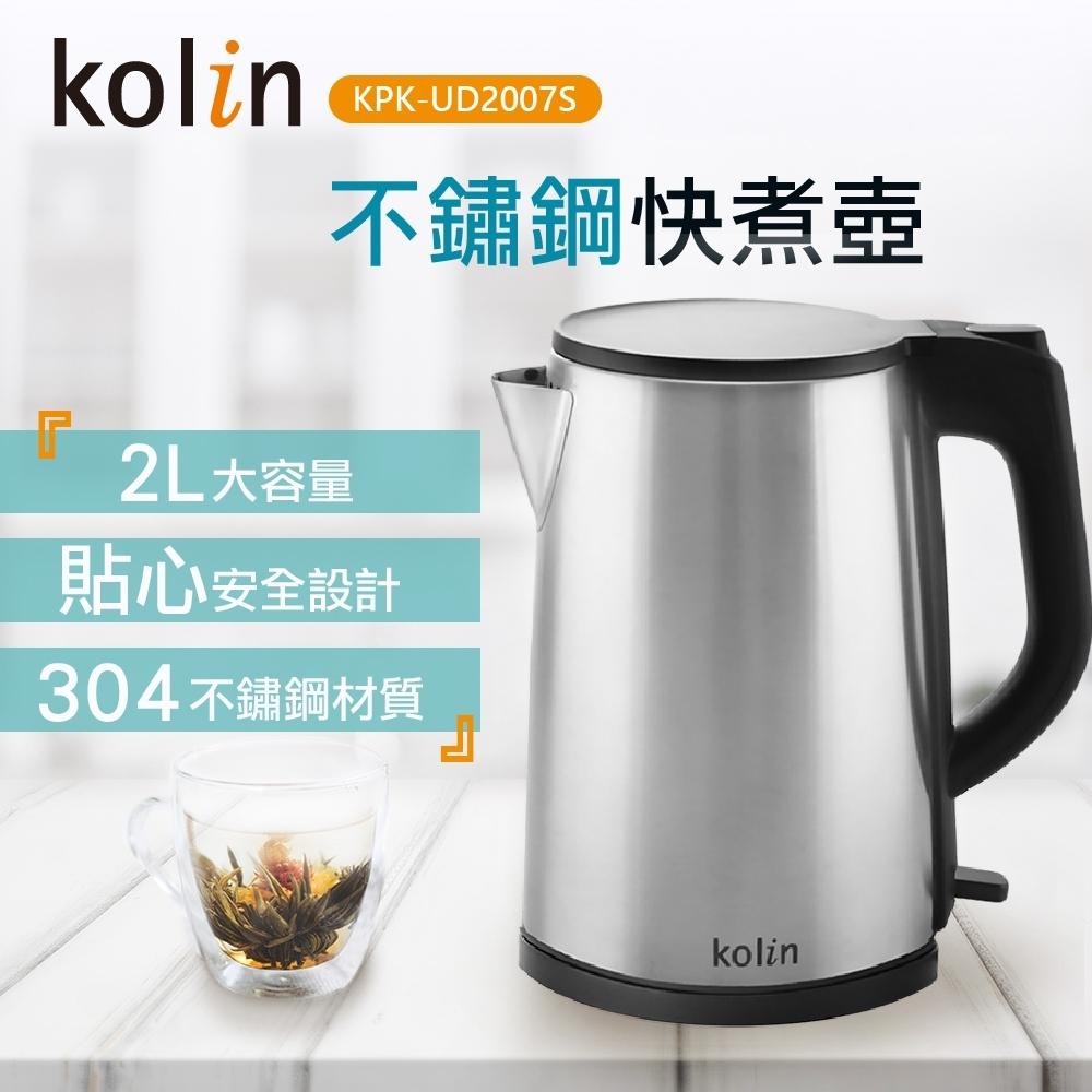 歌林 Kolin-2.0L 304不鏽鋼快煮壺(KPK-UD2007S)