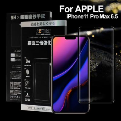 X mart iPhone11 Pro Max 6.5 熱彎2.9D霧面滿版玻璃貼-黑