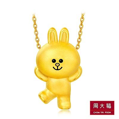 周大福 LINE FRIENDS系列 可愛兔兔Cony黃金吊墜(不含鍊)
