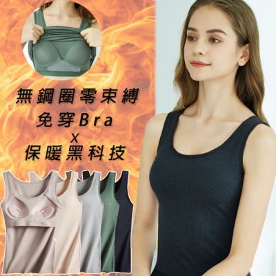 Mavis瑪薇絲-陽離子保暖發熱罩杯背心/BRA背心(黑色)