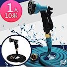 【Effect】新一代高壓8段彈力伸縮清潔水管(10公尺) 贈氣密式接頭