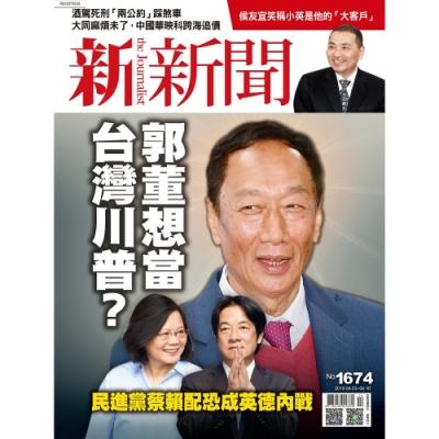 新新聞(一年52期)年度特殺方案