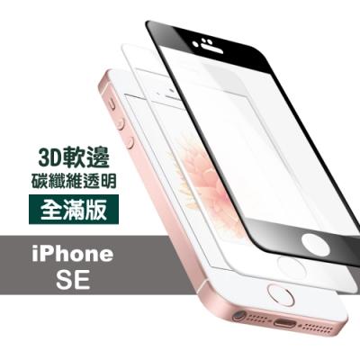 iPhone SE 軟邊 碳纖維 防刮 保護貼