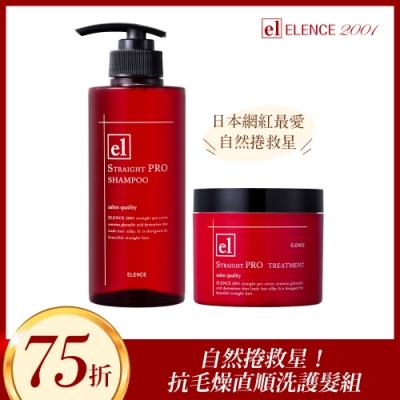ELENCE 2001 自然捲抗毛燥直順洗護髮組(洗髮精400mL+順髮膜240G+護髮油5mL)