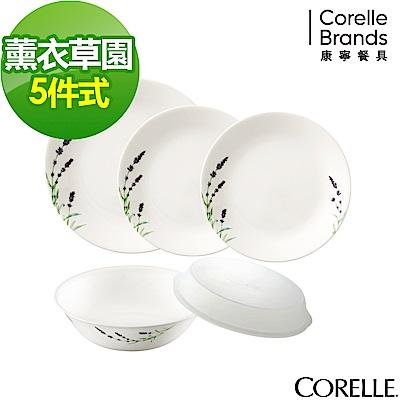 CORELLE康寧 薰衣草園5件式餐盤組(501)