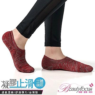 襪子 麻花止滑簡約休閒隱形襪(灰紅)BeautyFocus