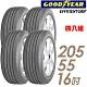 【GOODYEAR 固特異】EFGR-205/55/16 寧靜舒適輪胎 四入 Eagle EfficientGrip2055516 205-55-16 205/55 R16 product thumbnail 2