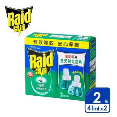 雷達 薄型液體電蚊香-尤加利補充瓶(41mlx2入) x2組