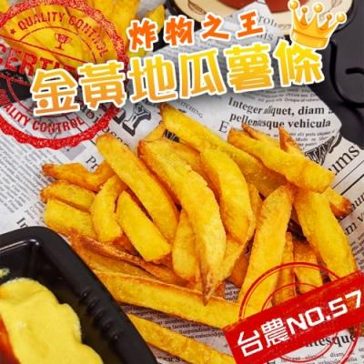 (滿888免運)顧三頓-炸物之王-金黃地瓜薯條x1包(每包500g±10%)