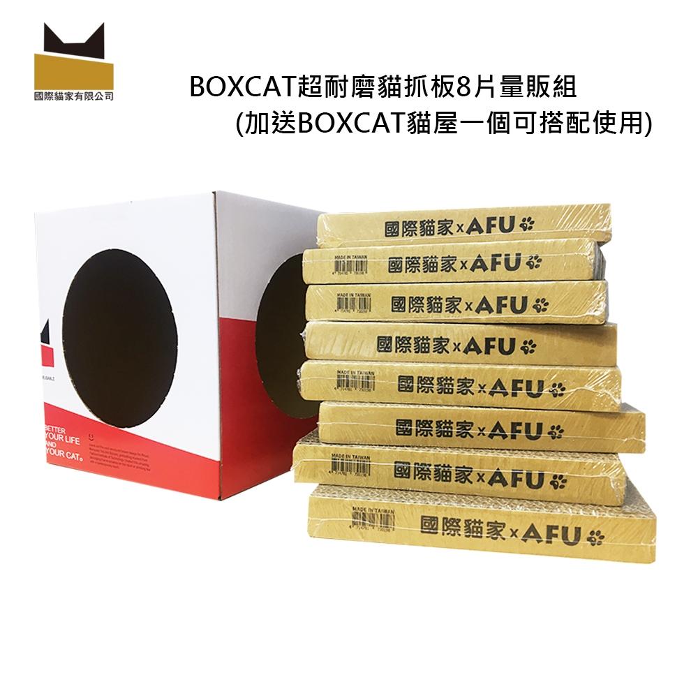 貓家BOXCAT超耐磨貓抓板-8片入