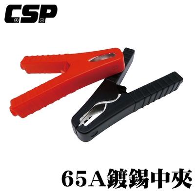 【CSP 進煌】65A鍍錫中夾 一對 正極 負極 紅黑夾 電瓶夾 鱷魚夾 電池頭 電池夾