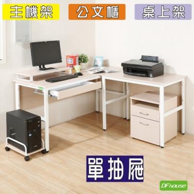 DFhouse頂楓L型工作桌+1抽屜+主機架+桌上架+活動櫃 150*150*76