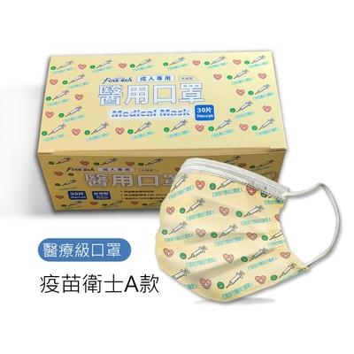 釩泰 醫療口罩(未滅菌) 平面成人口罩-疫苗衛士A款(30片/盒裝)