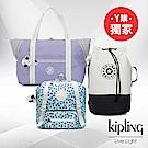 [限時搶] Kipling優雅復古多款造型包(側背後背多款任選)