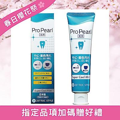日本 Zettoc Propearl 淨白牙膏-勁涼薄荷 100g